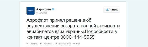 Задержка рейсов ЮТэйр UTair Prosto PoputchikRu