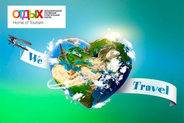 travel conclusion