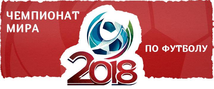 Чемпионат мира по футболу 2018 классификация